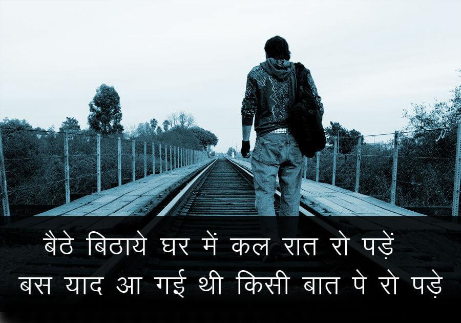 Free Hindi Shayari Photo