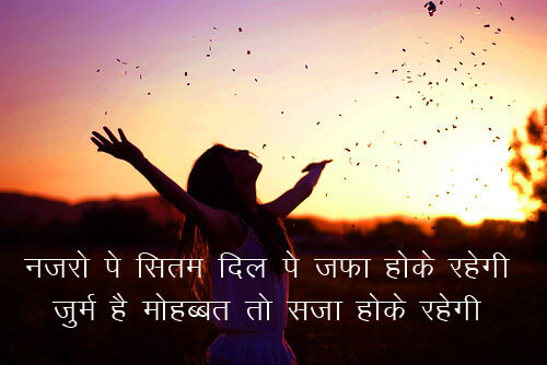 Free Hindi Shayari Wallpaper Download