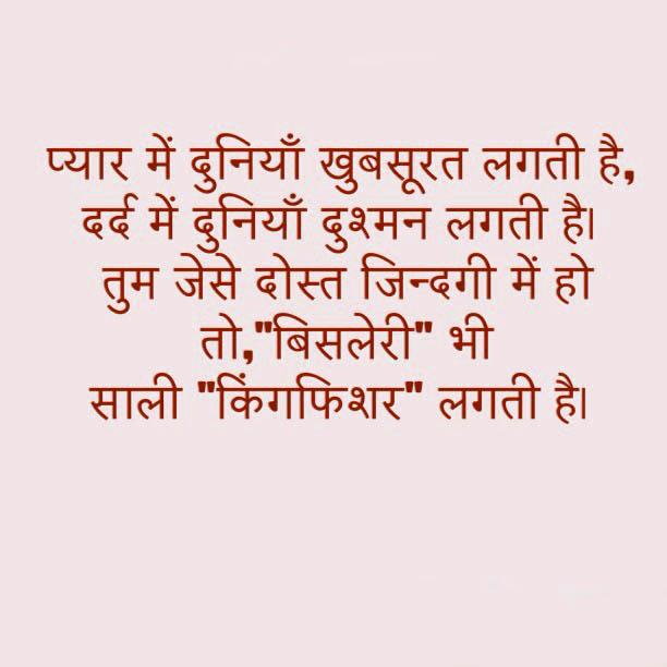 Free Hindi funny Shayari Wallpaper Download
