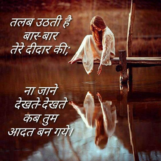 Free New Best Quality Shayari Images