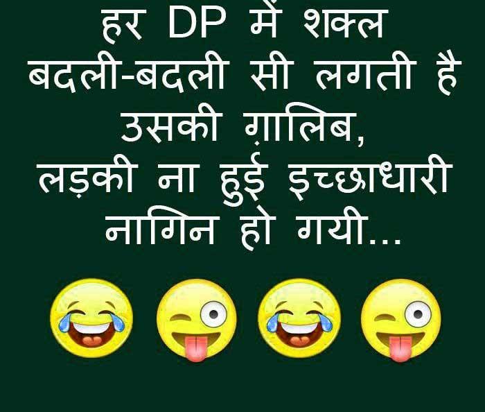 Funny Whatsapp DP Wallpaper Hd Free