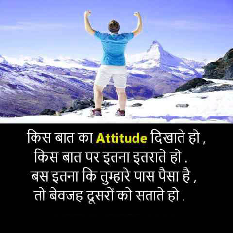 Hindi Attitude Shayari Images