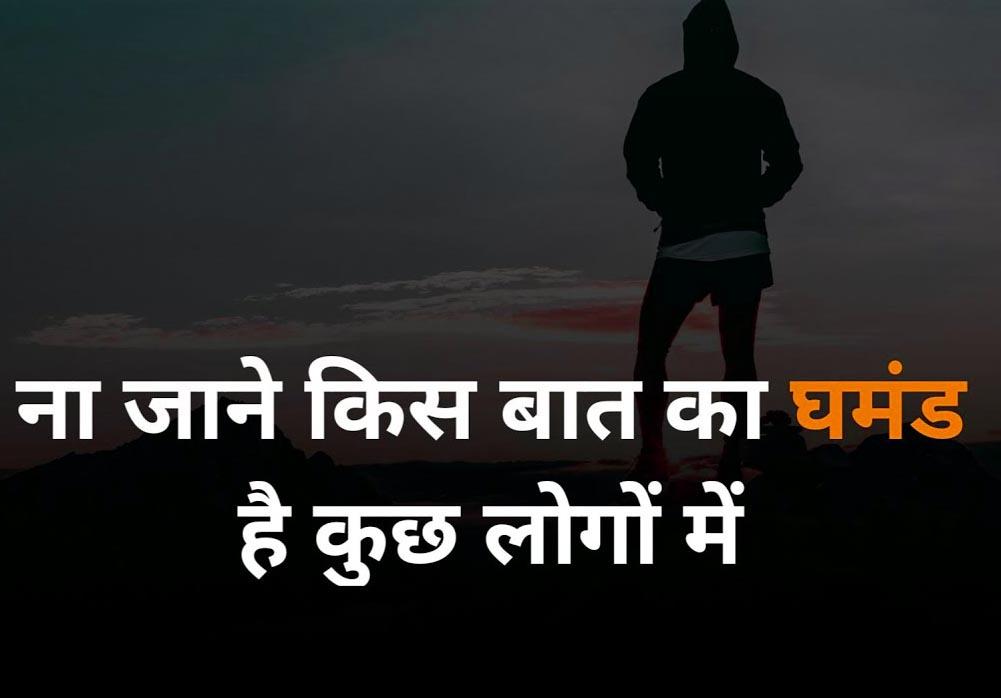 Hindi Attitude Shayari Pics Download