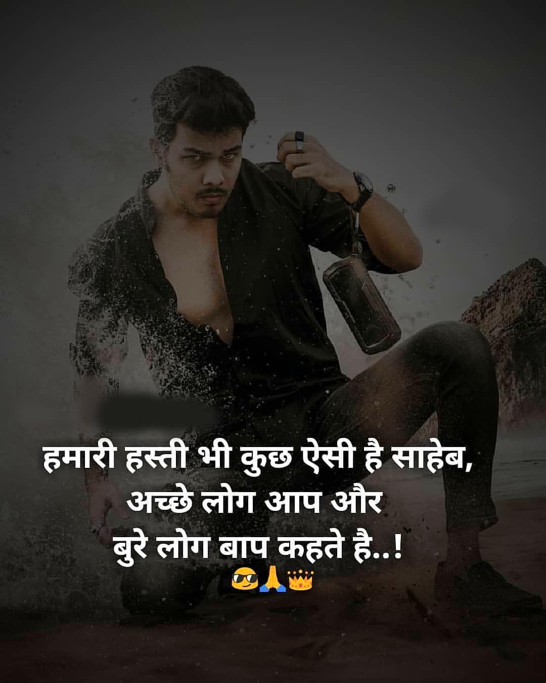Hindi Attitude Shayari Pics Pictures Download