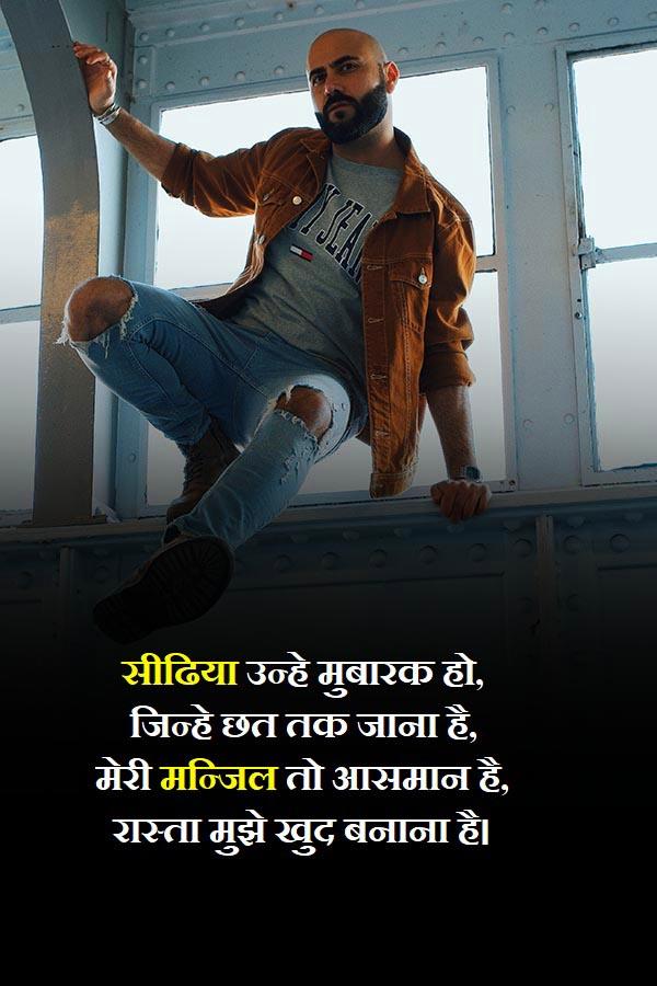 Hindi Attitude Shayari Pics