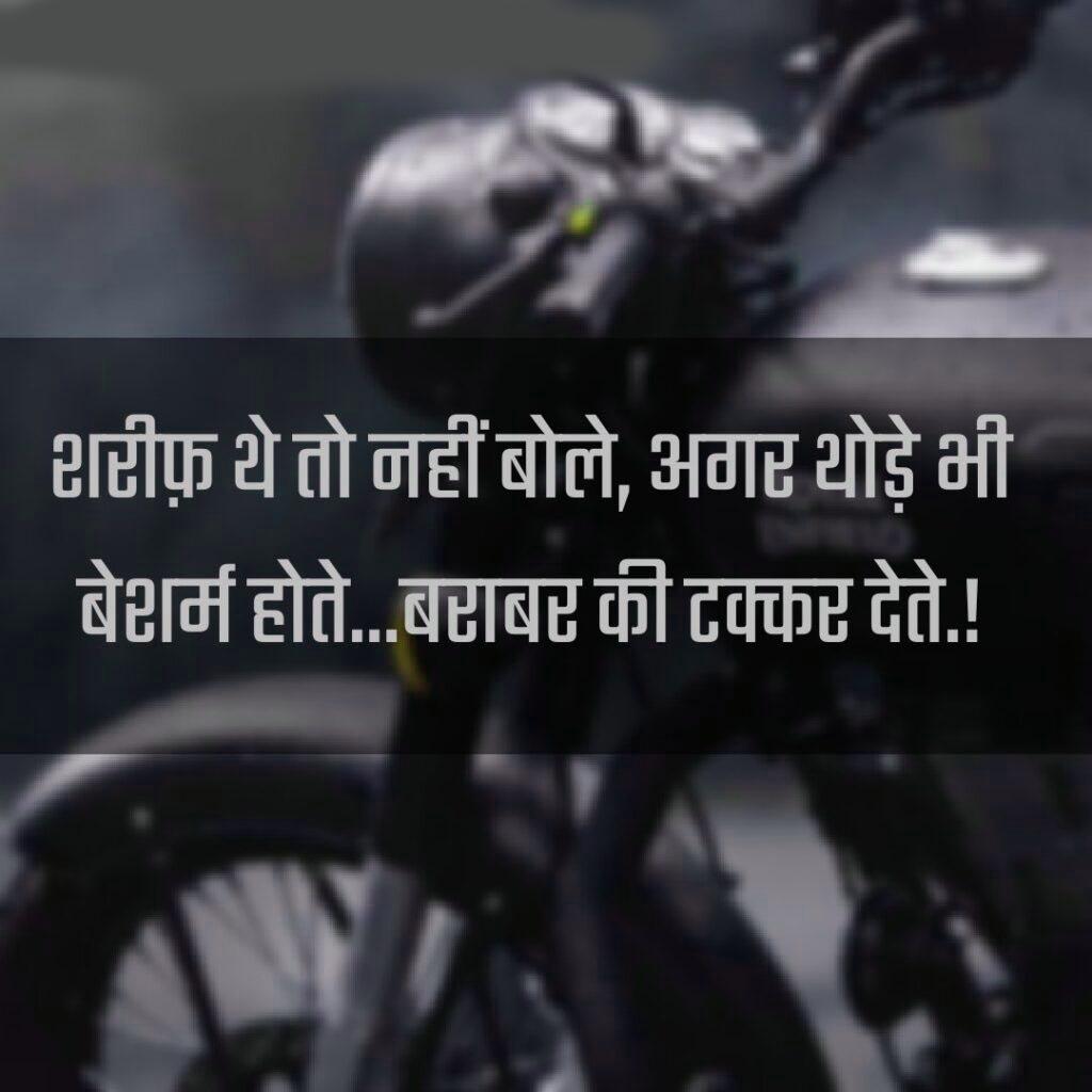 Hindi Attitude Shayari Wallpaper Download