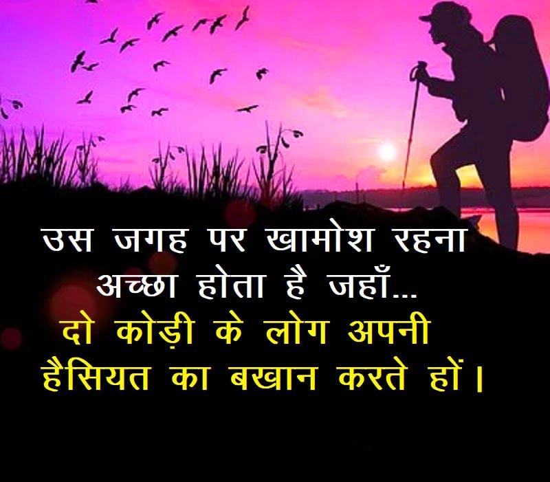 Hindi Attitude Shayari photo Free
