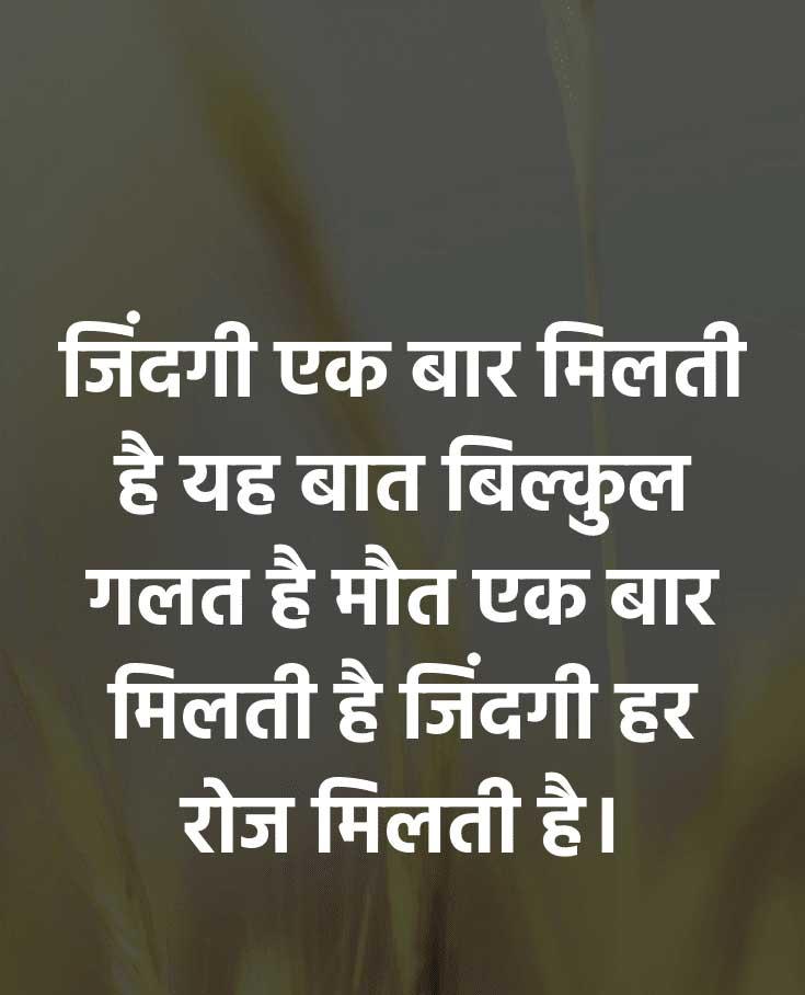 Hindi Inspirational Motivat