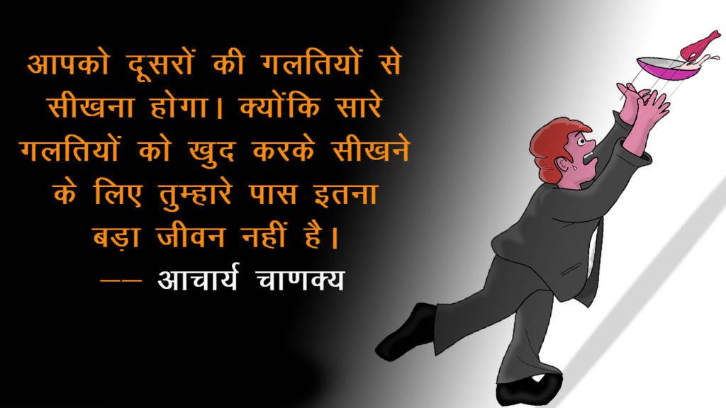 Hindi Inspirational Suvichar Quotes Images