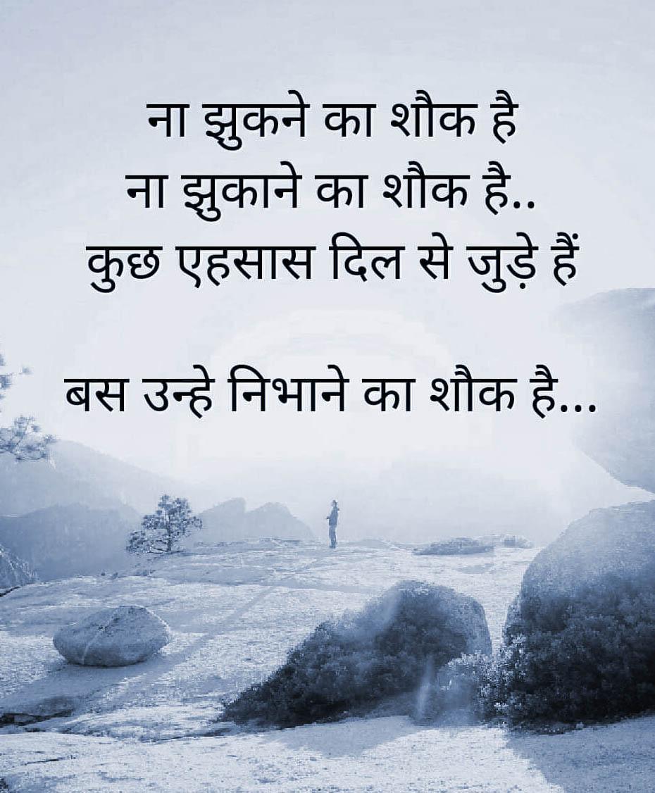 Hindi Inspirational Suvichar Quotes Pics