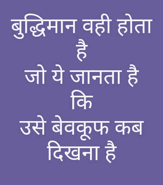 Hindi Inspirational Suvichar Quotes Wallpaper 2021