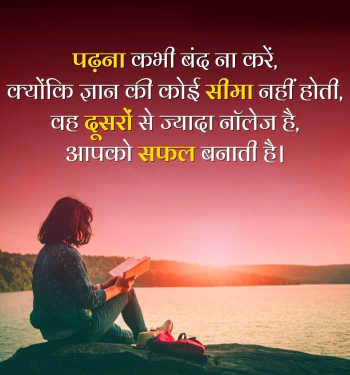 Hindi Inspirational Suvichar Quotes Wallpaper Download 2