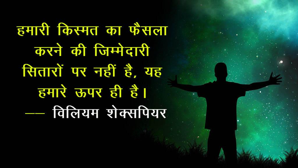 Hindi Inspirational Suvichar Quotes Wallpaper Download