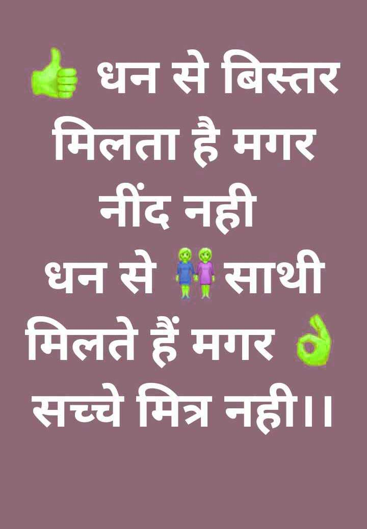 Hindi Life Quotes Whatsapp DP Download Images
