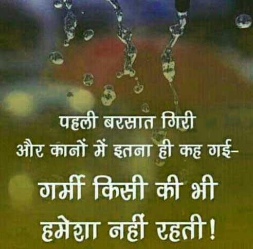 Hindi Life Quotes Whatsapp DP Download