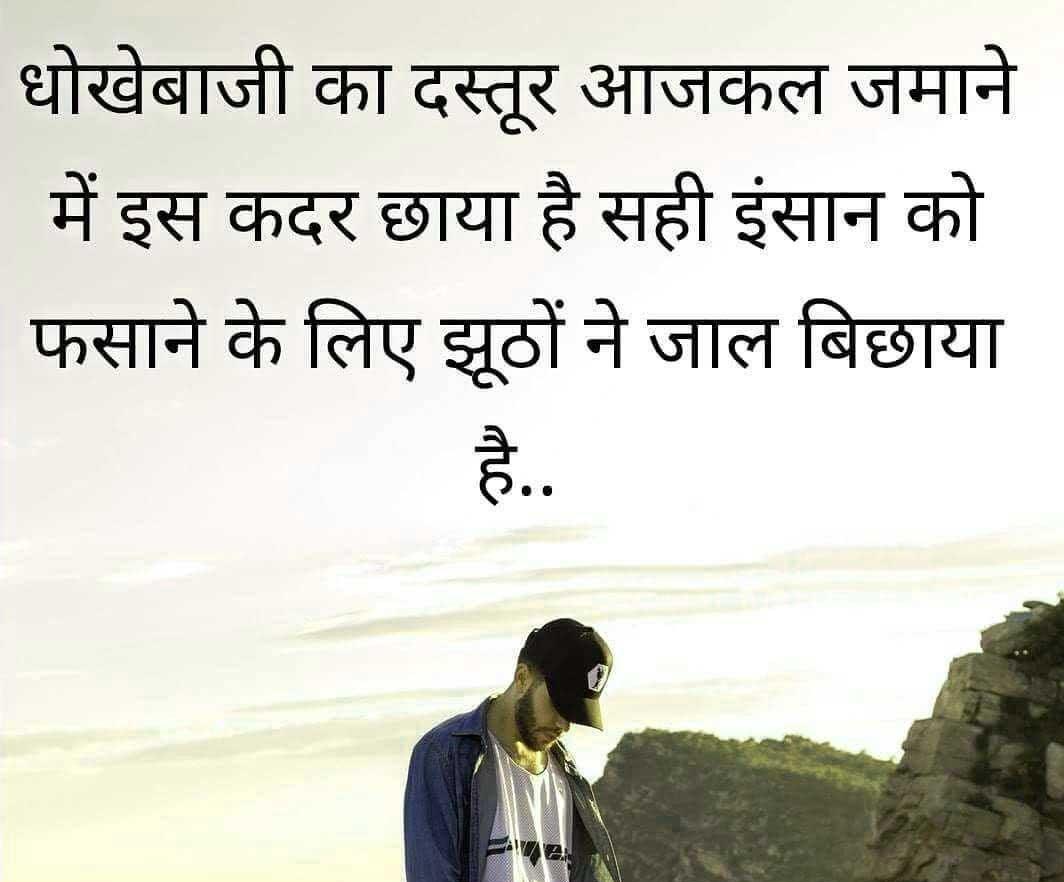 Hindi Life Quotes Whatsapp DP Free Hd Images