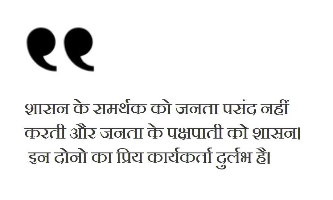 Hindi Life Quotes Whatsapp DP Free Hd Pics