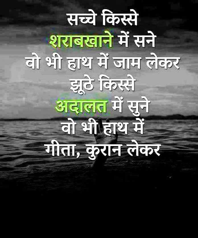 Hindi Life Quotes Whatsapp DP Free Hd Pictures