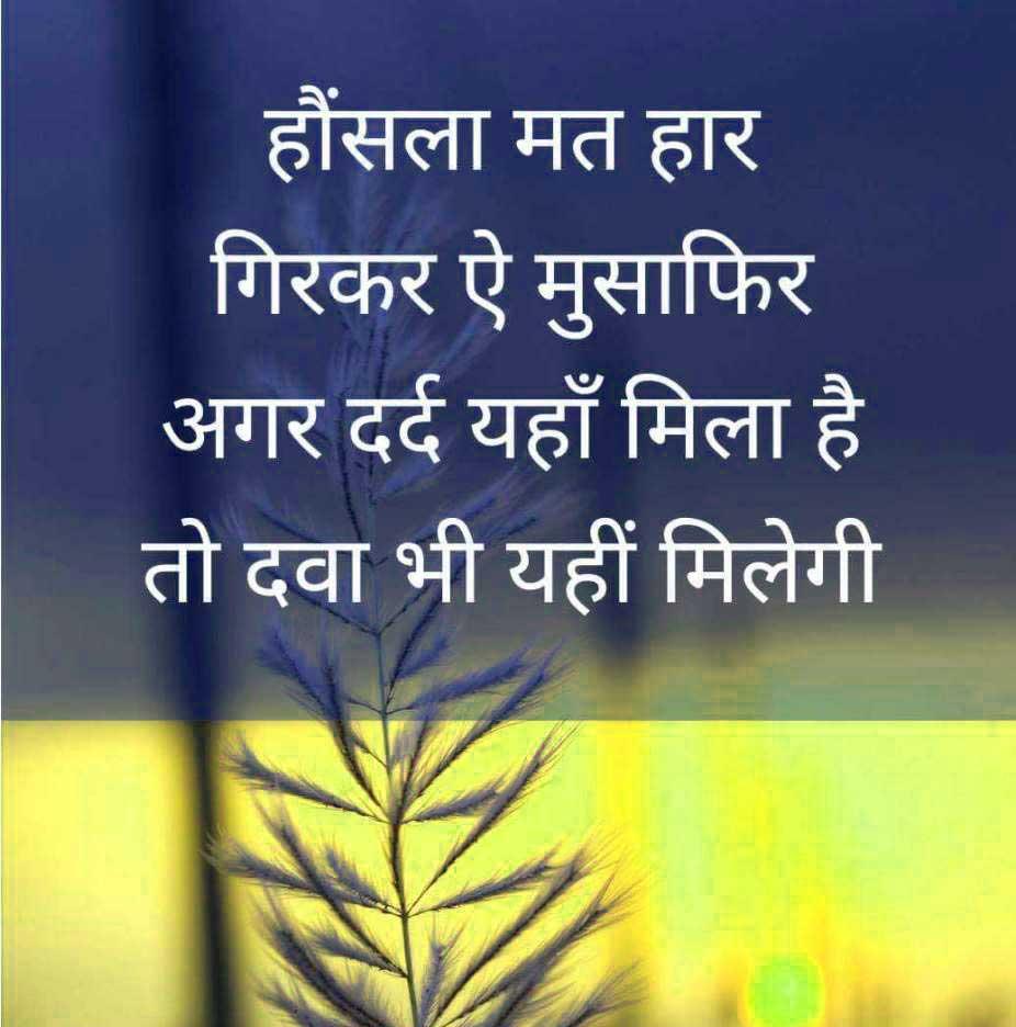 Hindi Life Quotes Whatsapp DP Free Images Hd