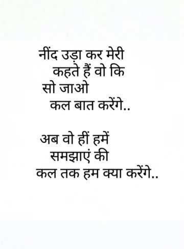 Hindi Life Quotes Whatsapp DP Free Images