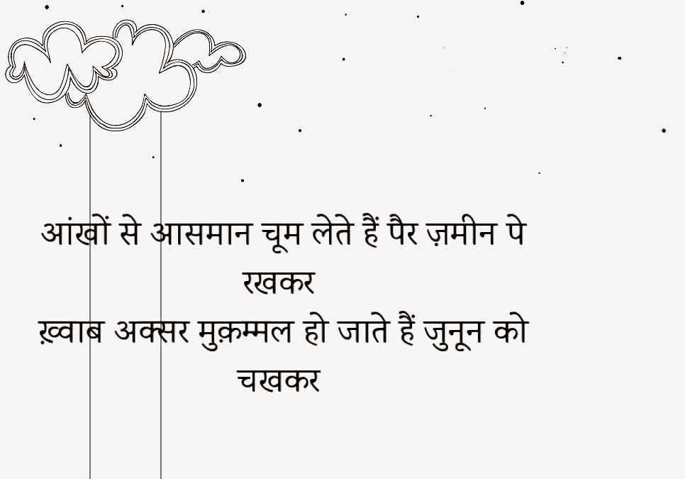 Hindi Life Quotes Whatsapp DP Free Photo