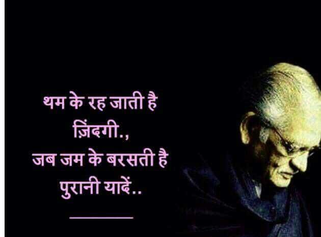 Hindi Life Quotes Whatsapp DP Free Pics