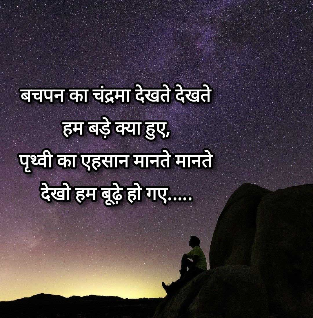 Hindi Life Quotes Whatsapp DP Free Pictures