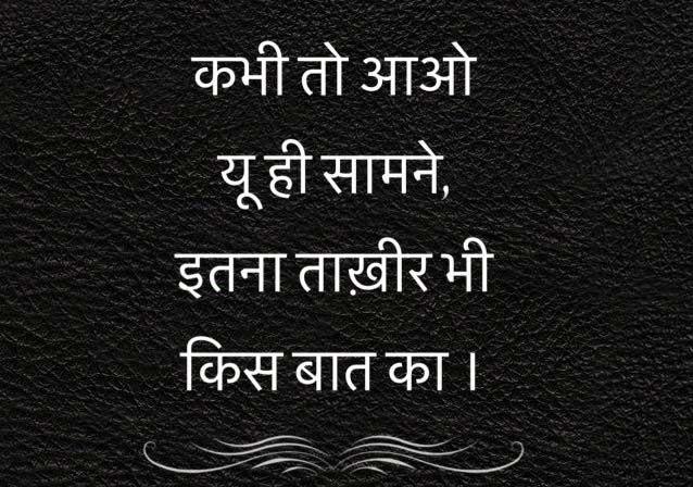 Hindi Life Quotes Whatsapp DP Free