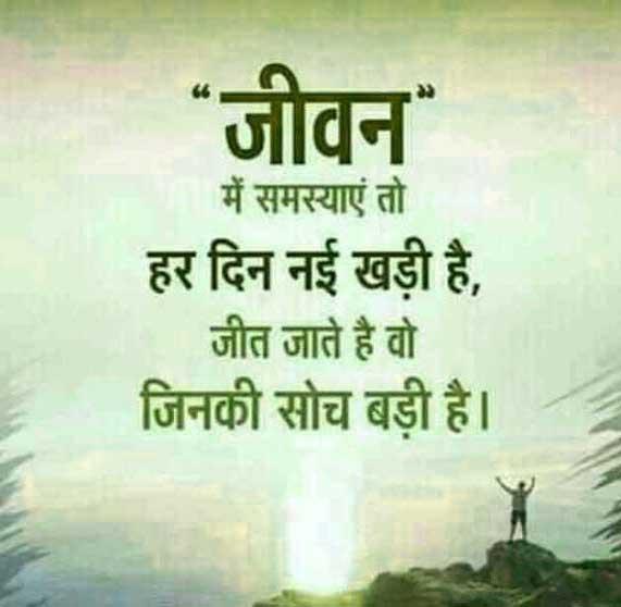 Hindi Life Quotes Whatsapp DP Hd Images Free