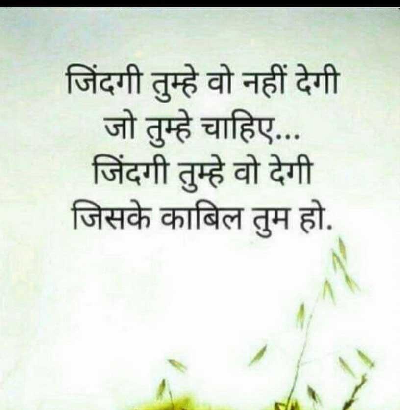 Hindi Life Quotes Whatsapp DP Hd Photo Free
