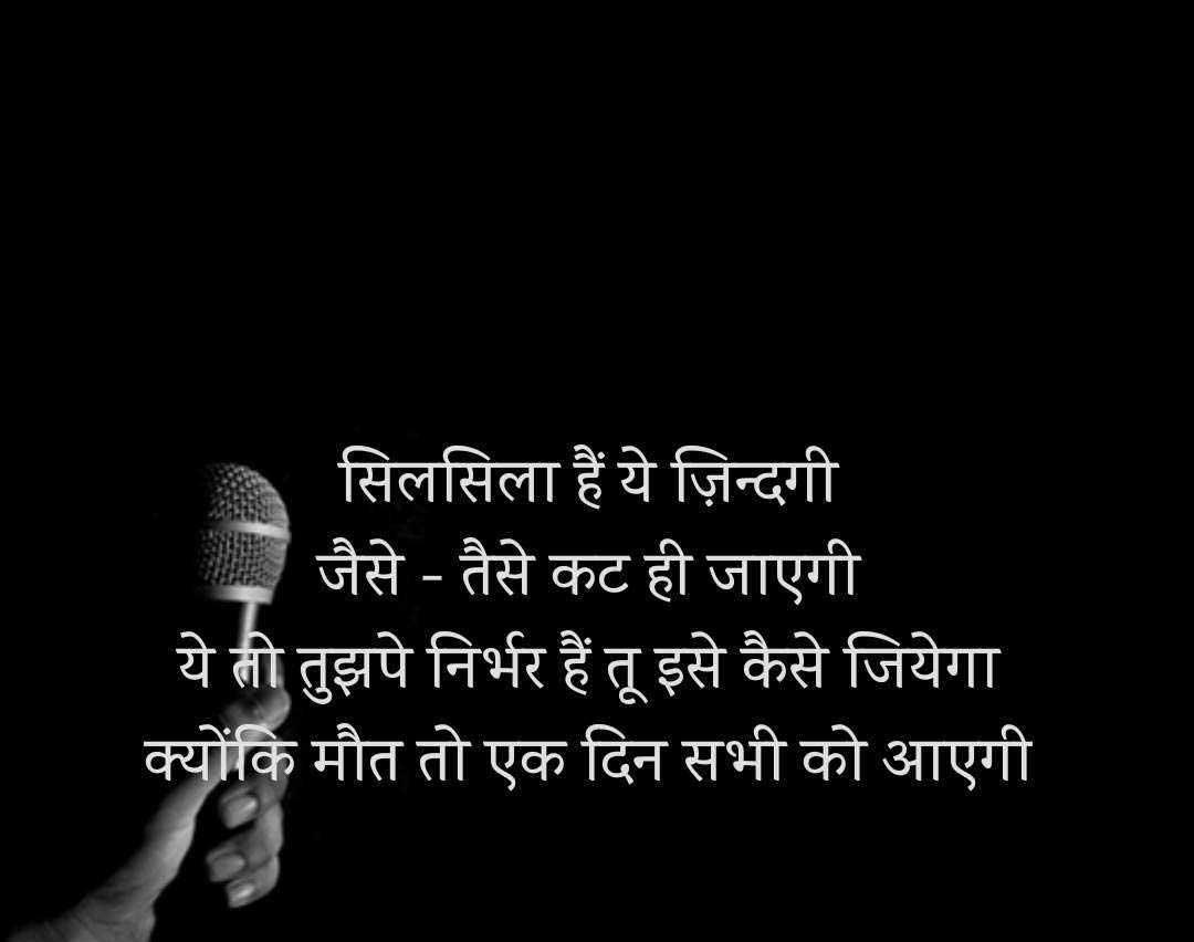 Hindi Life Quotes Whatsapp DP Hd Photo