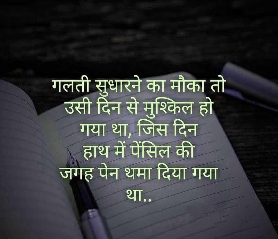Hindi Life Quotes Whatsapp DP Hd Pics FRee