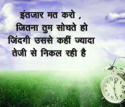 Hindi Life Quotes Whatsapp DP Hd