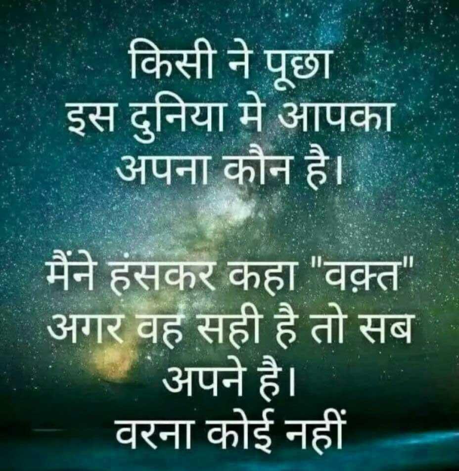 Hindi Life Quotes Whatsapp DP Images Free Hd