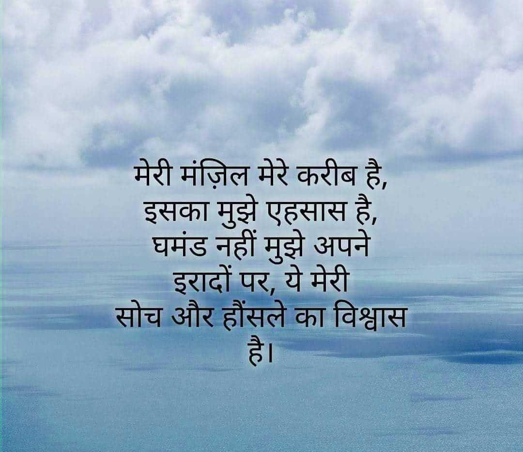 Hindi Life Quotes Whatsapp DP Images Free
