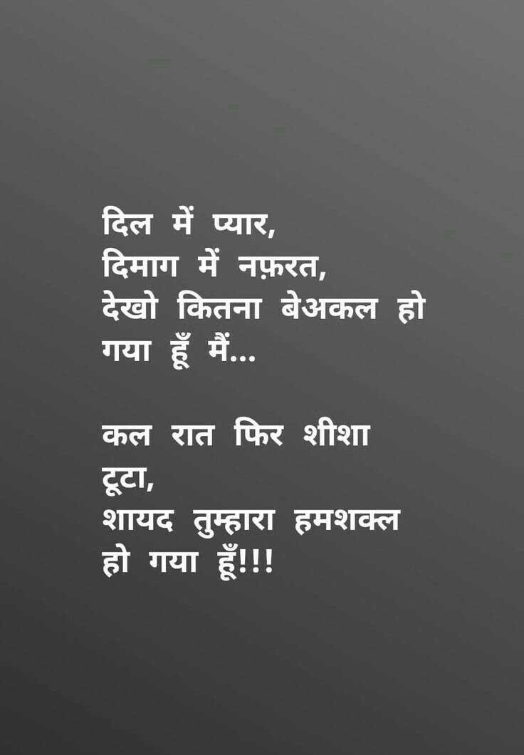Hindi Life Quotes Whatsapp DP Images Hd Free