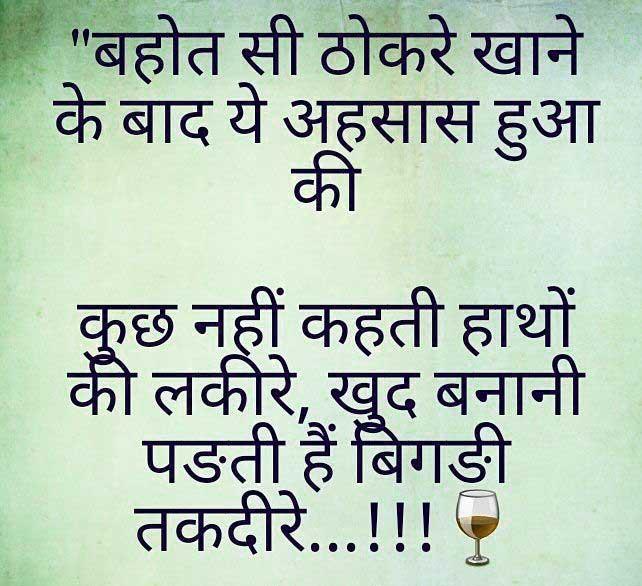 Hindi Life Quotes Whatsapp DP Images Hd