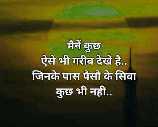 Hindi Life Quotes Whatsapp DP Images Photo
