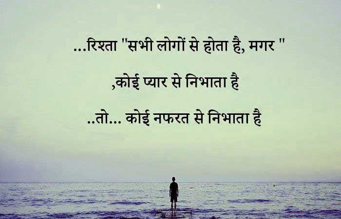 Hindi Life Quotes Whatsapp DP Images Pics