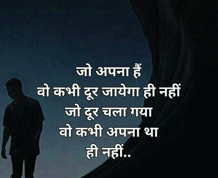 Hindi Life Quotes Whatsapp DP Images Pictures