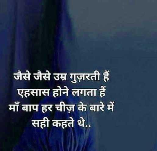 Hindi Life Quotes Whatsapp DP Images