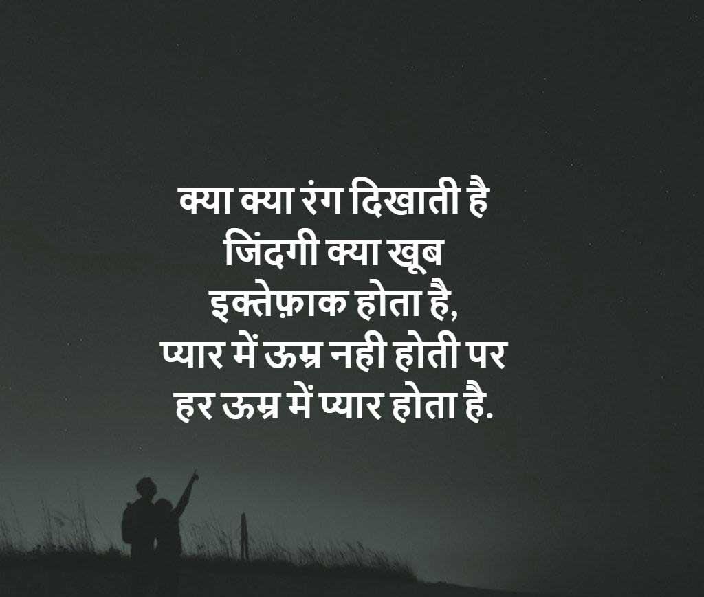Hindi Life Quotes Whatsapp DP Photo Free Hd