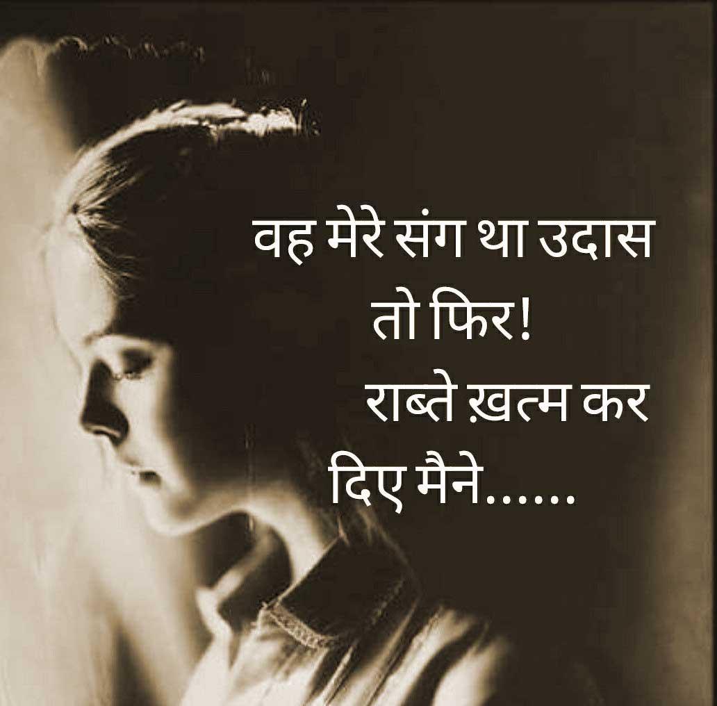 Hindi Life Quotes Whatsapp DP Photo Free