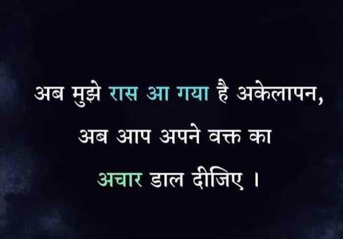 Hindi Life Quotes Whatsapp DP Pics Free Hd