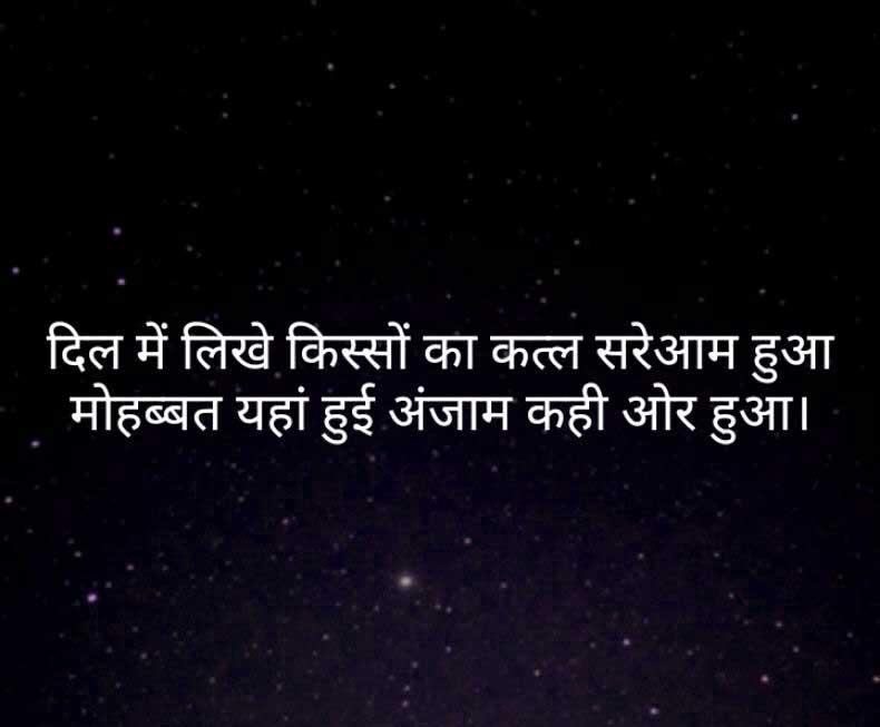 Hindi Life Quotes Whatsapp DP Pics Free