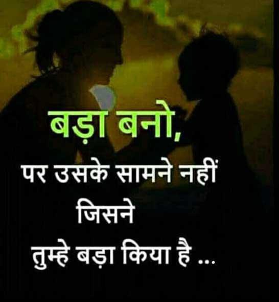 Hindi Life Quotes Whatsapp DP Pics Hd FRee