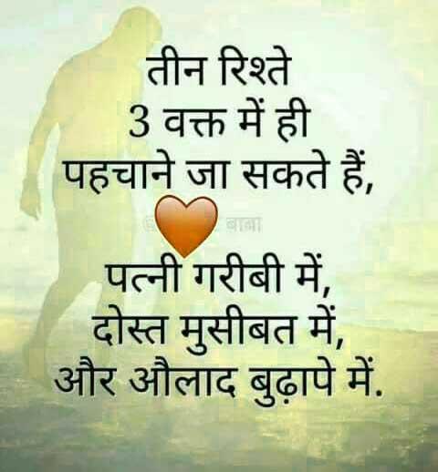 Hindi Life Quotes Whatsapp DP Pics Hd