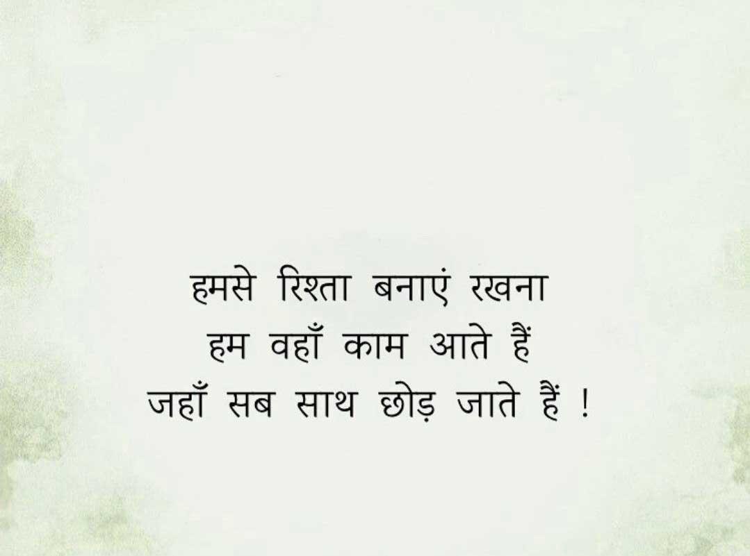 Hindi Life Quotes Whatsapp DP Pics Images
