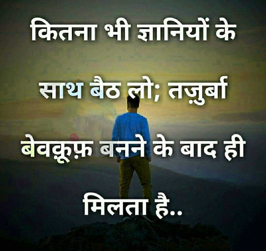 Hindi Life Quotes Whatsapp DP Pictures Hd