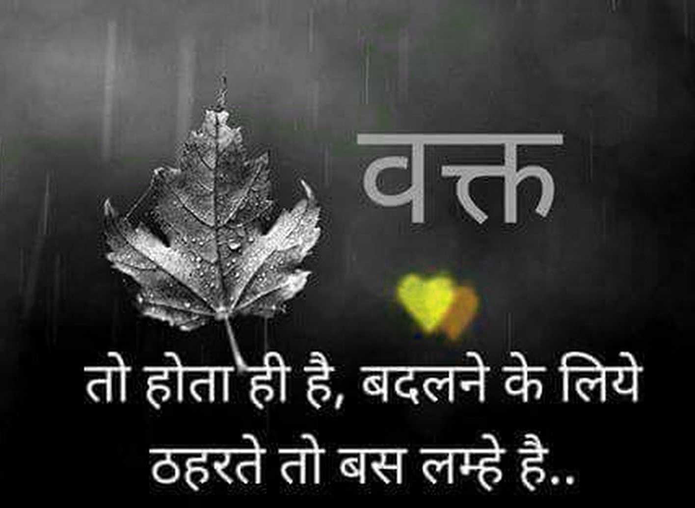 Hindi Life Quotes Whatsapp DP Pictures Images